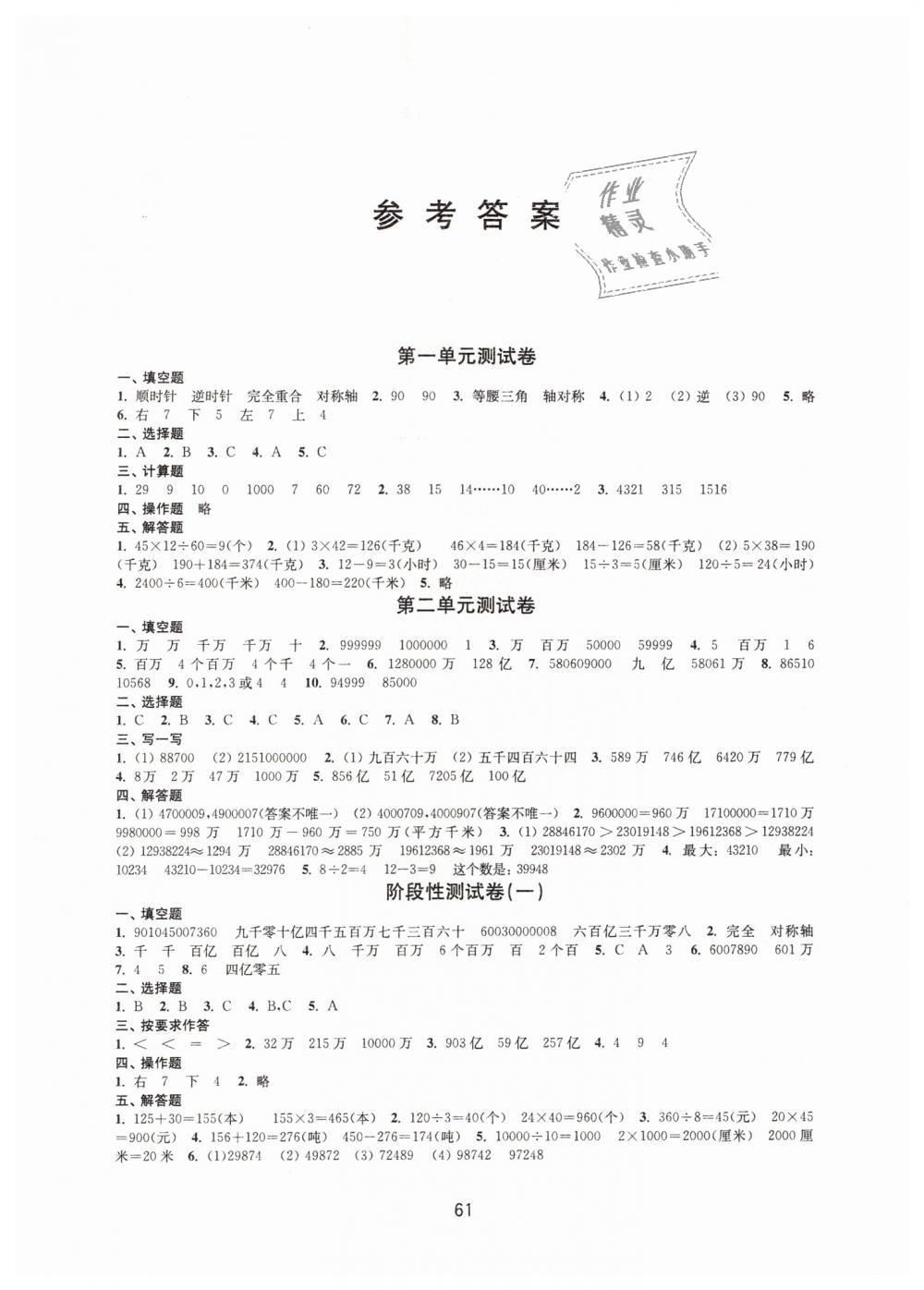 2019年练习与测试小学数学活页卷四年级下册苏教版第1页