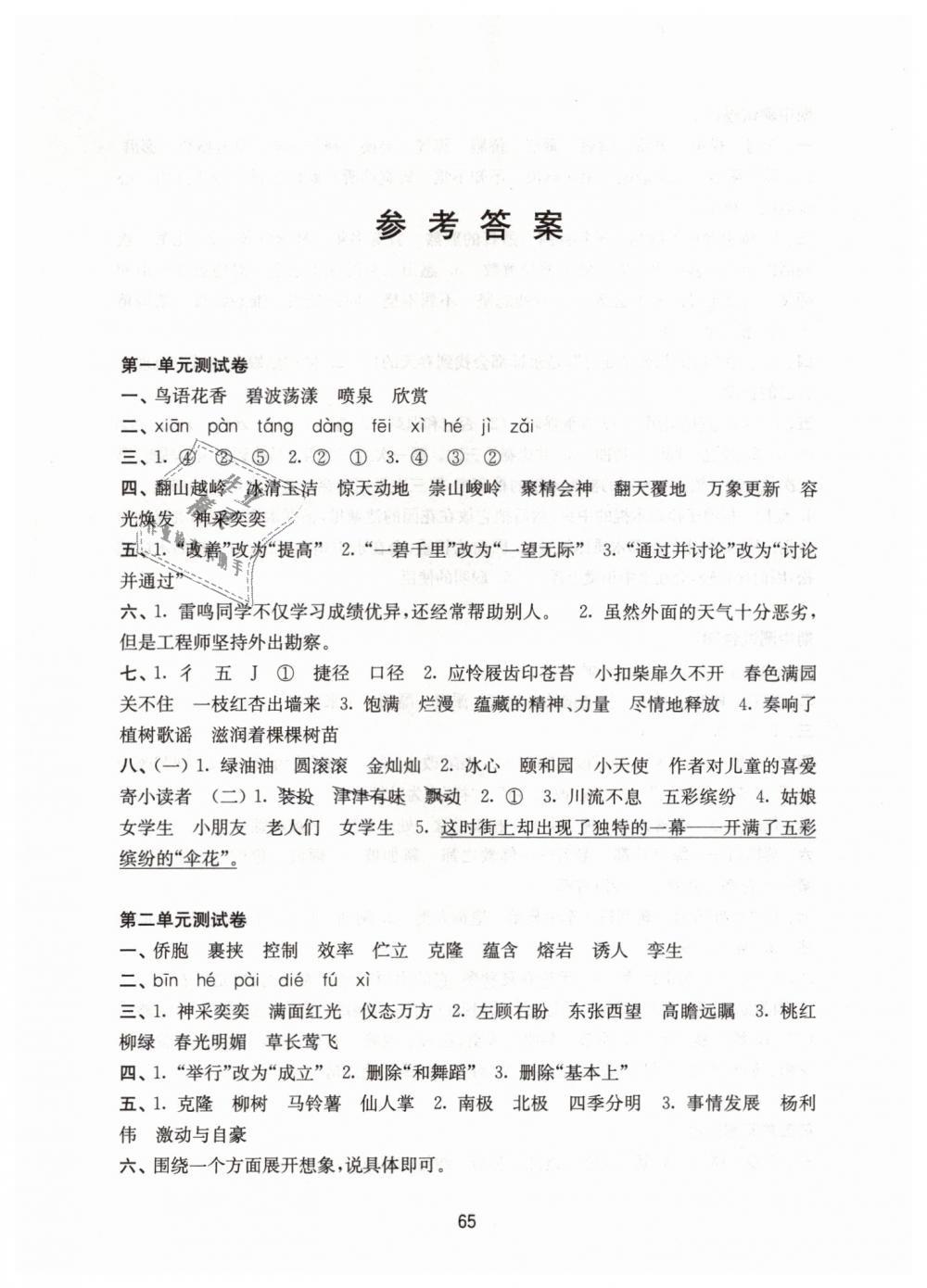 2019年练习与测试小学语文活页卷五年级下册苏教版第1页
