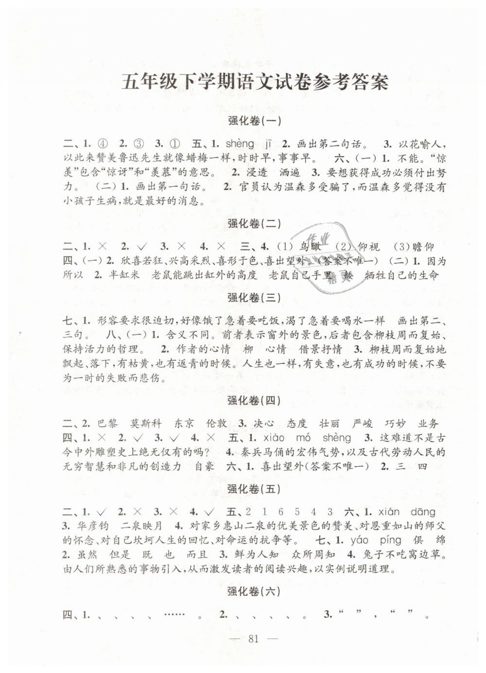 2019年强化拓展卷小学语文五年级下册提升版苏教版提升版第1页