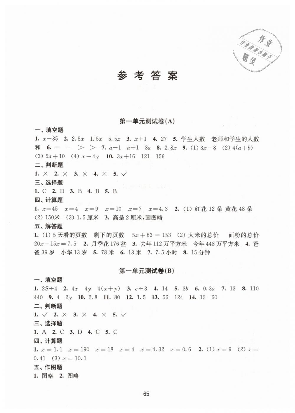 2019年练习与测试小学数学活页卷五年级下册苏教版第1页