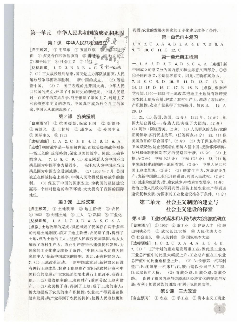 2019年通城学典课时作业本八年级历史下册人教版第1页