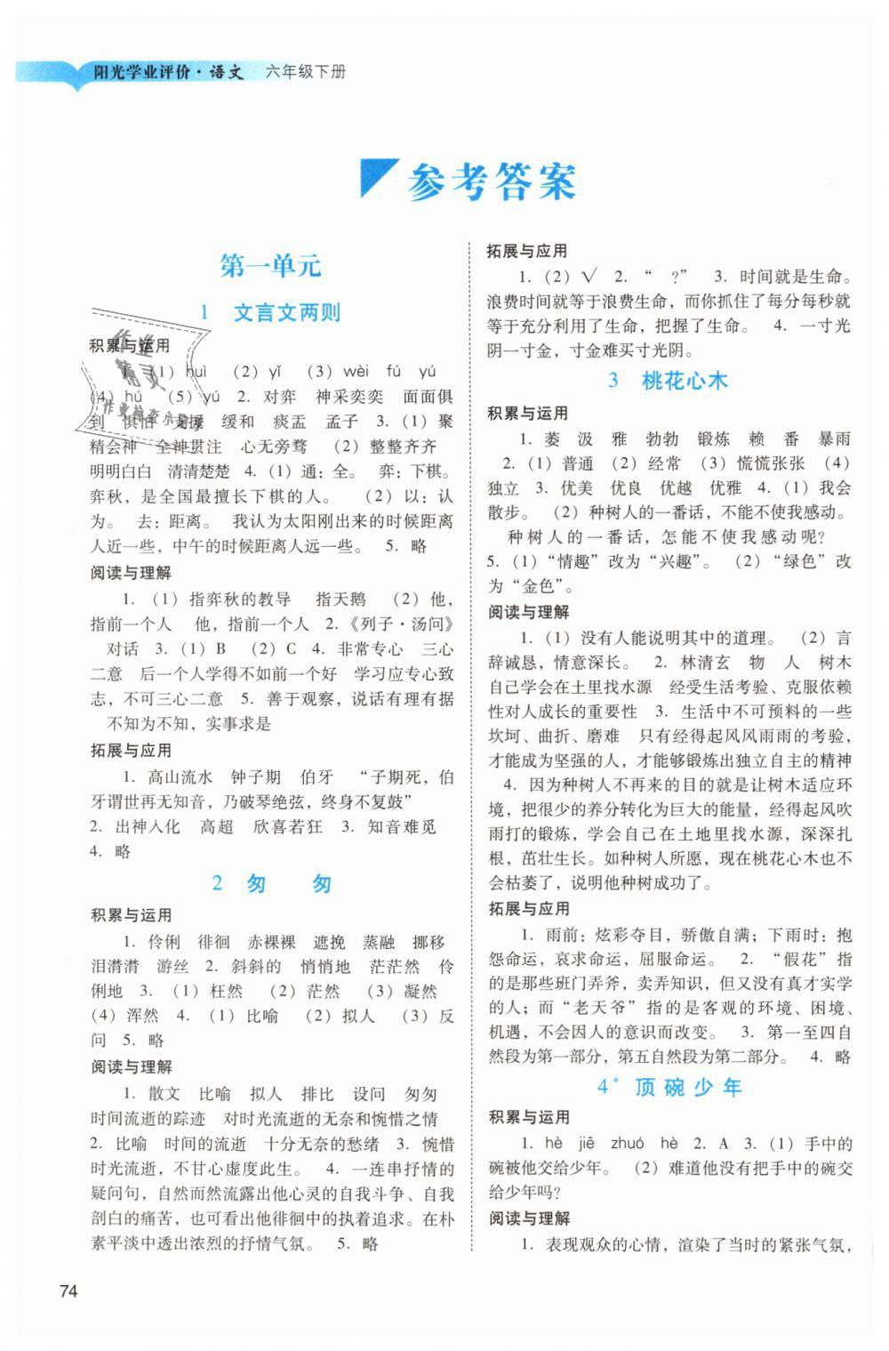 2019年阳光学业评价六年级语文下册人教版第1页