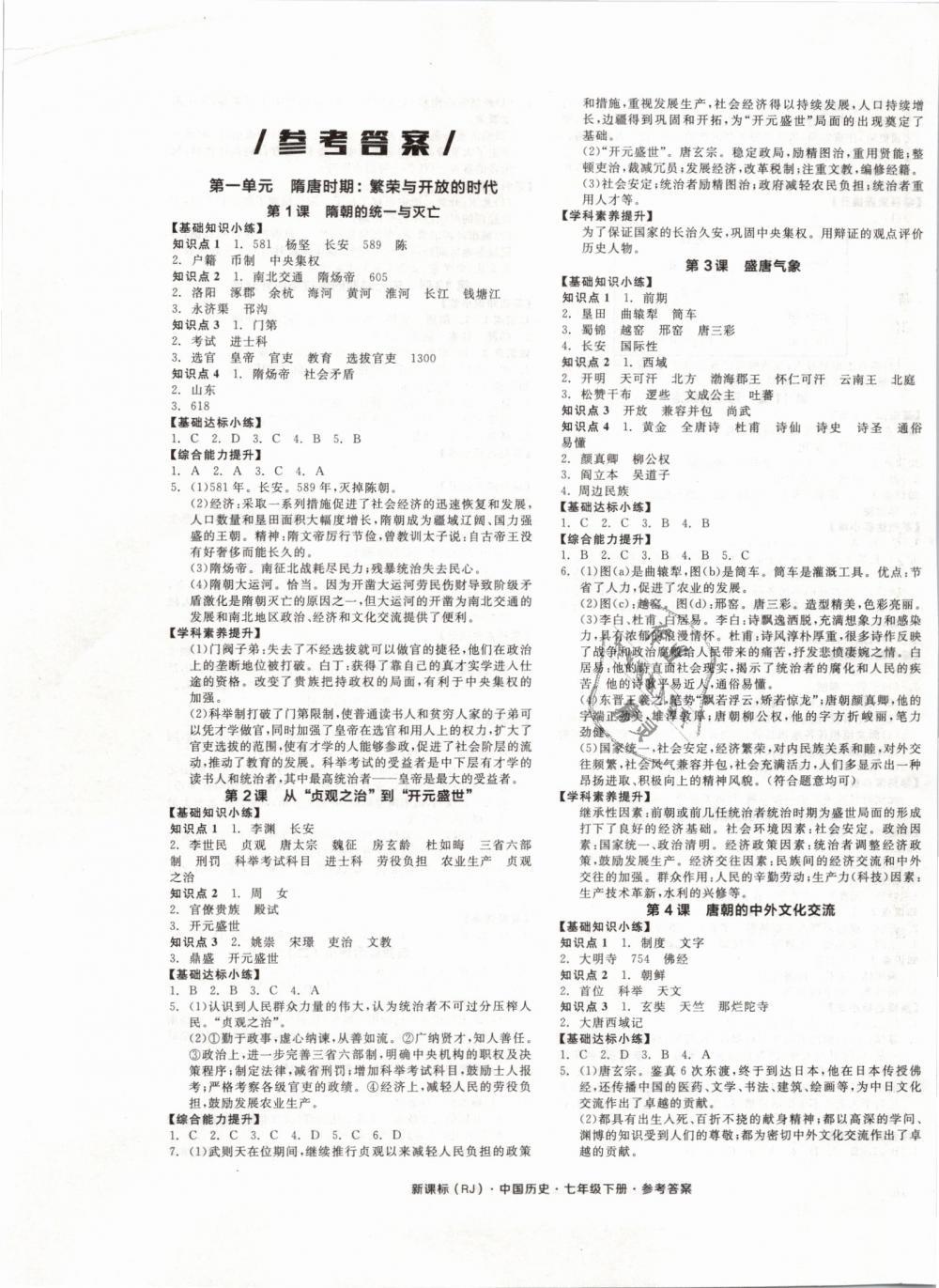 2019年全品作业本七年级中国历史下册人教版第1页