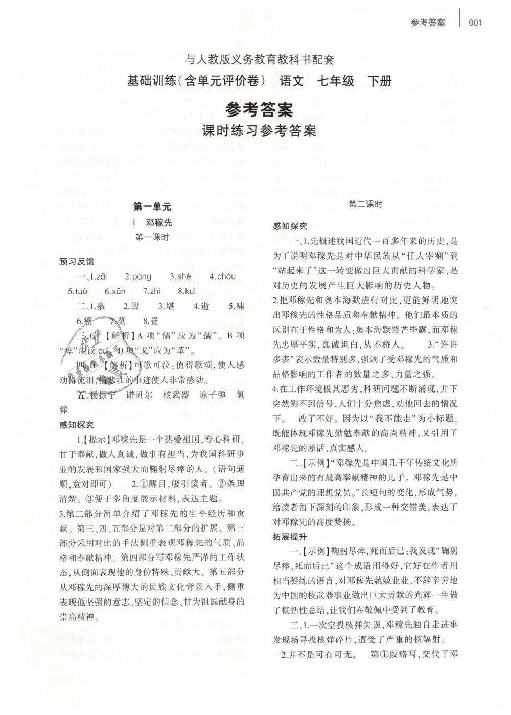 2019年基础训练七年级语文下册人教版大象出版社第1页