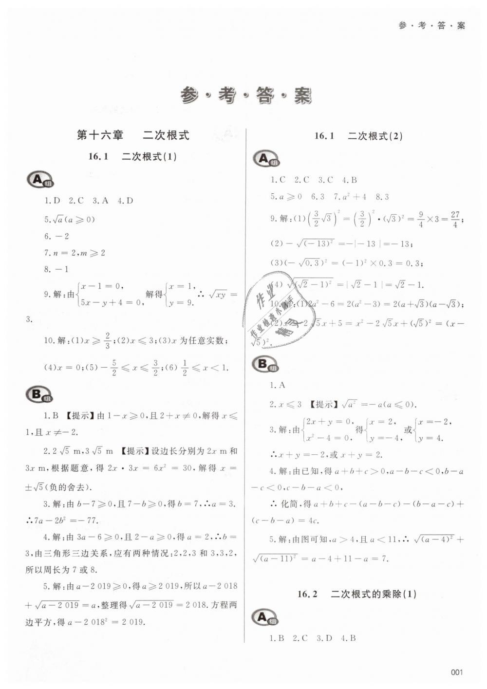 2019年学习质量监测八年级数学下册人教版第1页