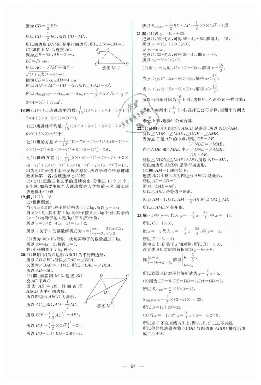 2019年同步学历案课时练八年级数学下册人教版第36页