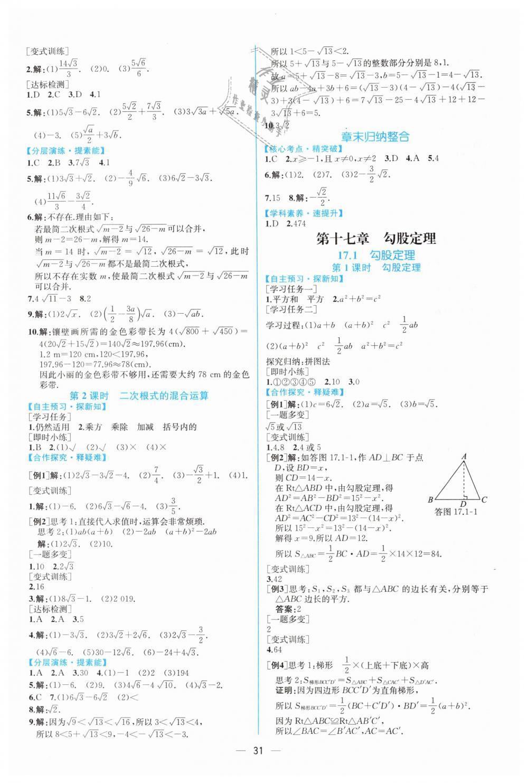 2019年同步学历案课时练八年级数学下册人教版第3页