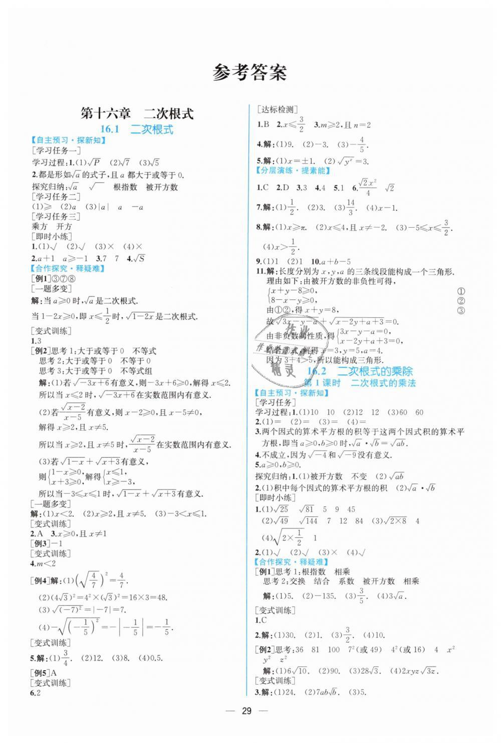 2019年同步学历案课时练八年级数学下册人教版第1页