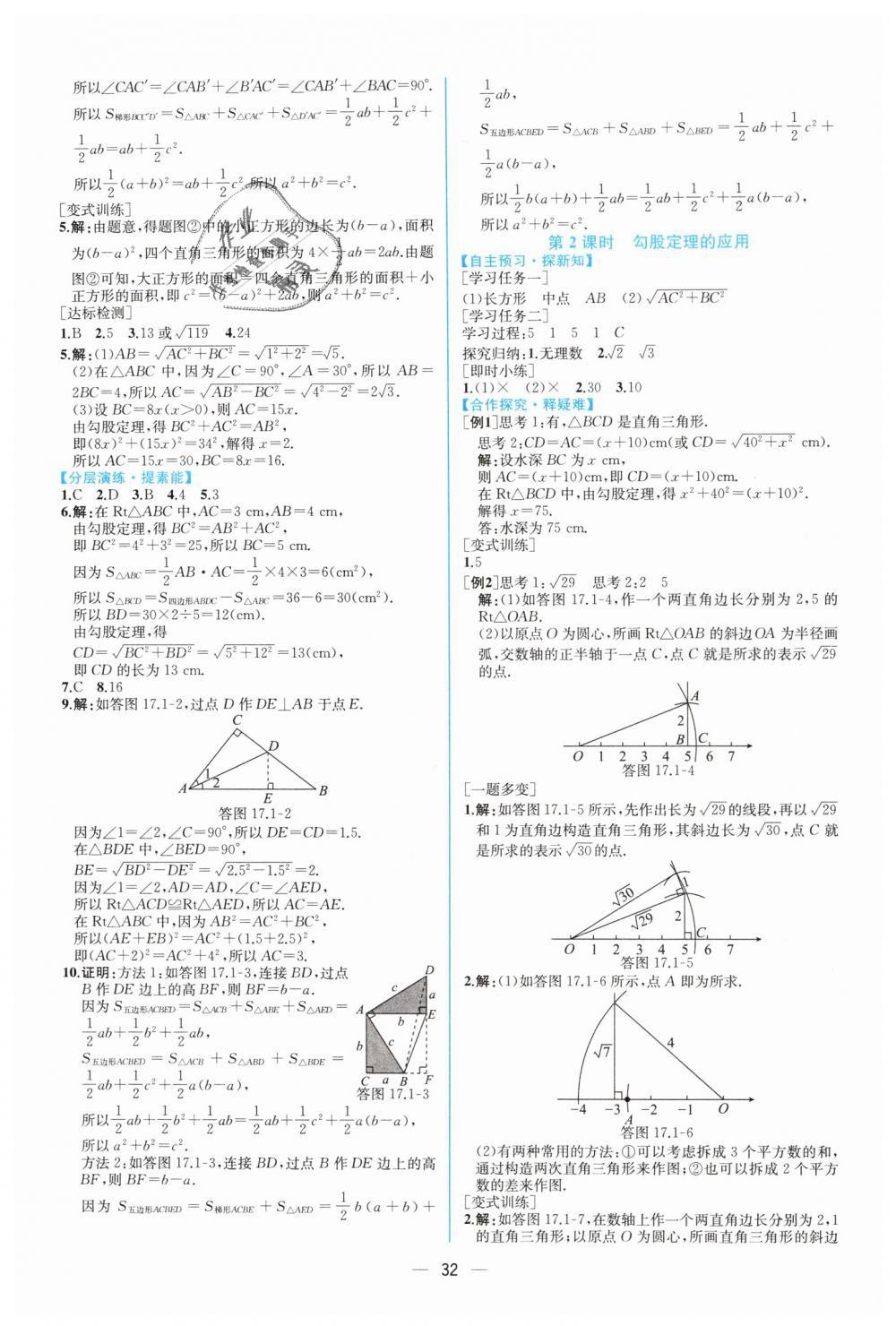 2019年同步学历案课时练八年级数学下册人教版第4页