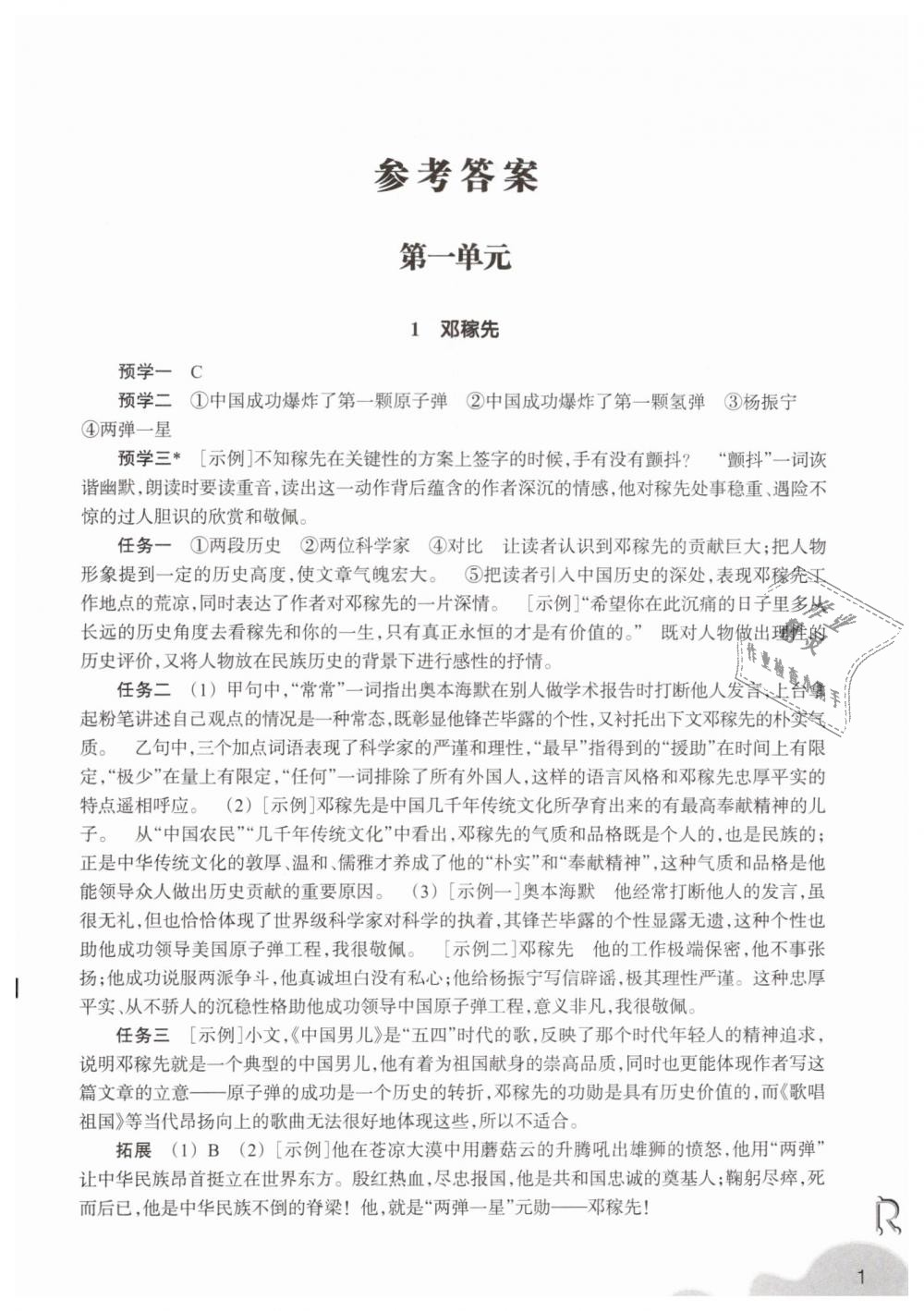 2019年作业本七年级语文下册人教版浙江教育出版社第1页