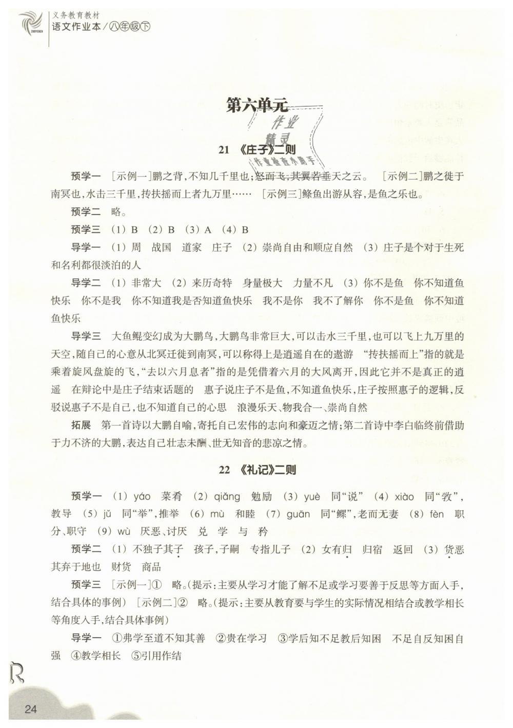 2019年作業本八年級語文下冊人教版浙江教育出版社第24頁