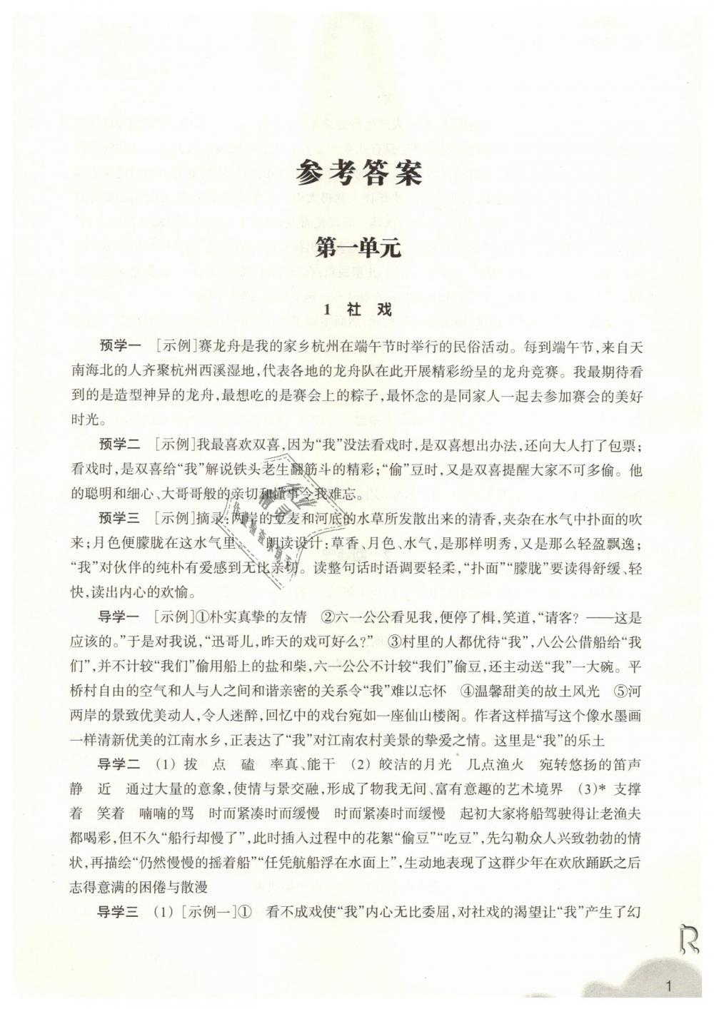 2019年作业本八年级语文下册人教版浙江教育出版社第1页
