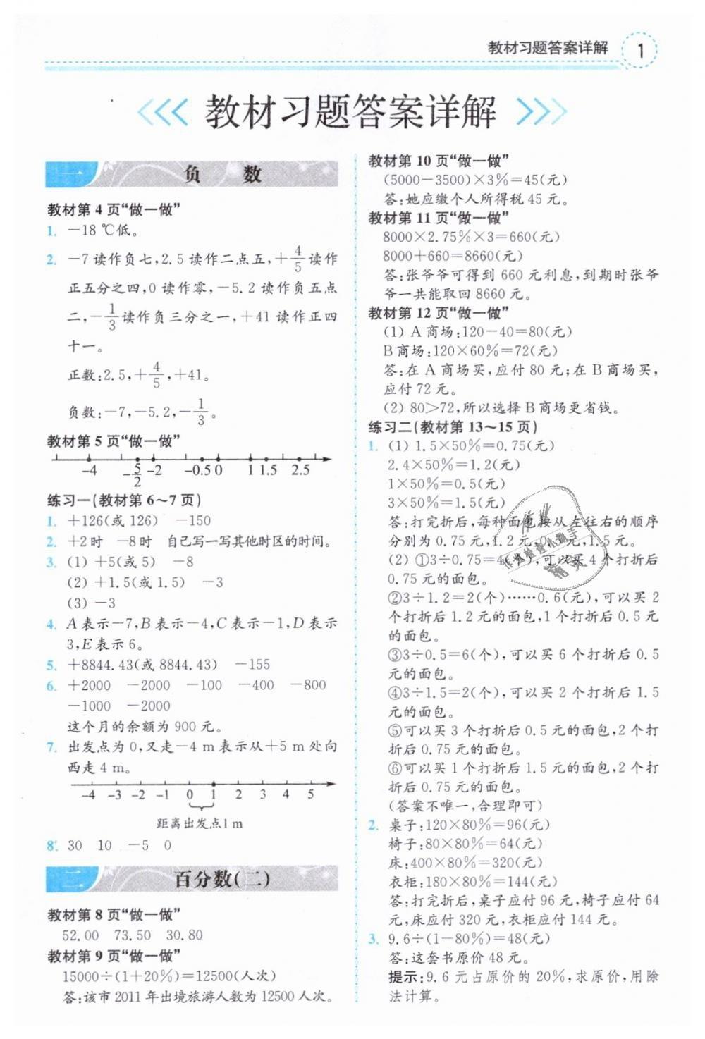 2019年教材课本六年级数学下册人教版第1页