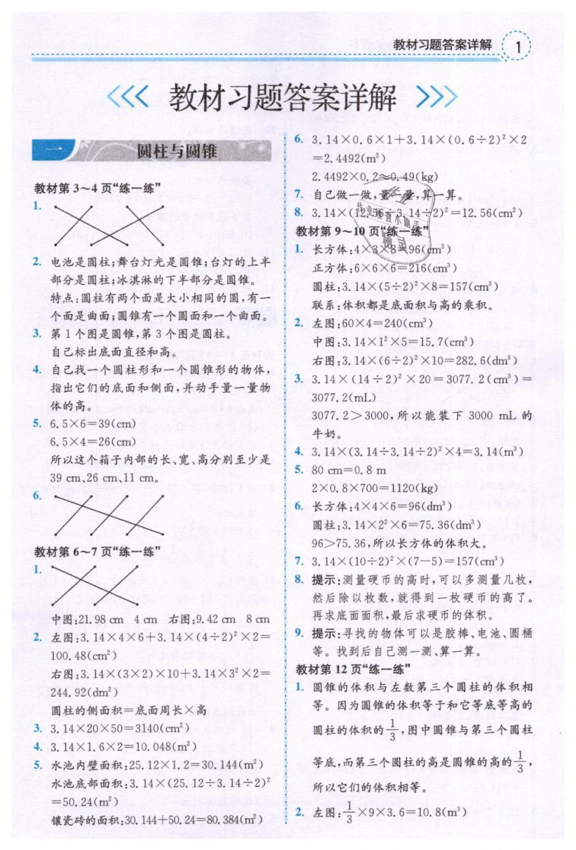 2019年教材课本六年级数学下册北师大版第1页