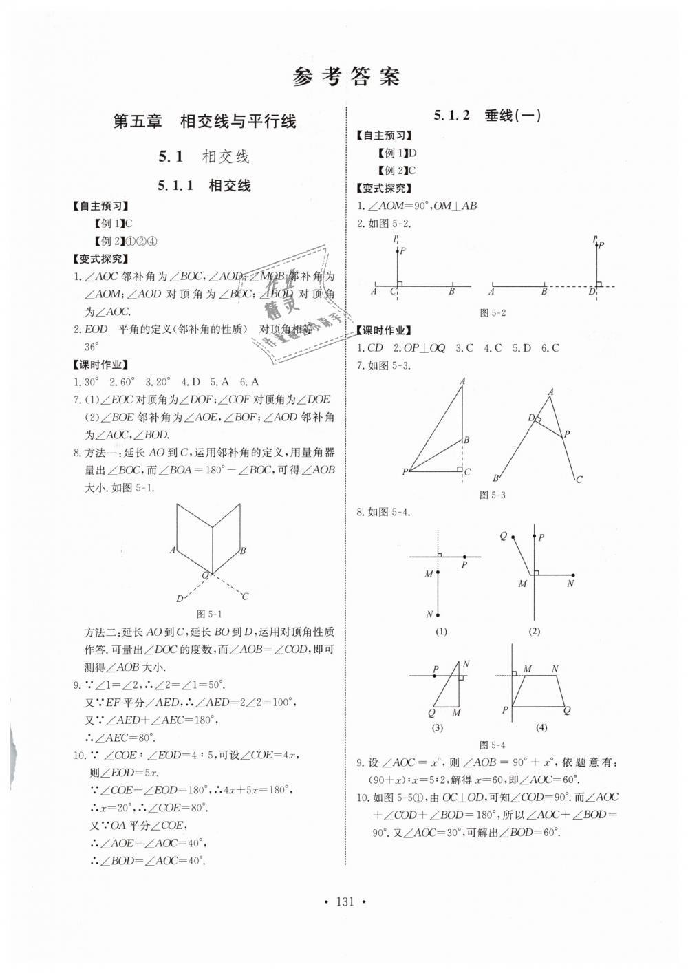 2019年长江全能学案同步练习册七年级数学下册人教版第1页