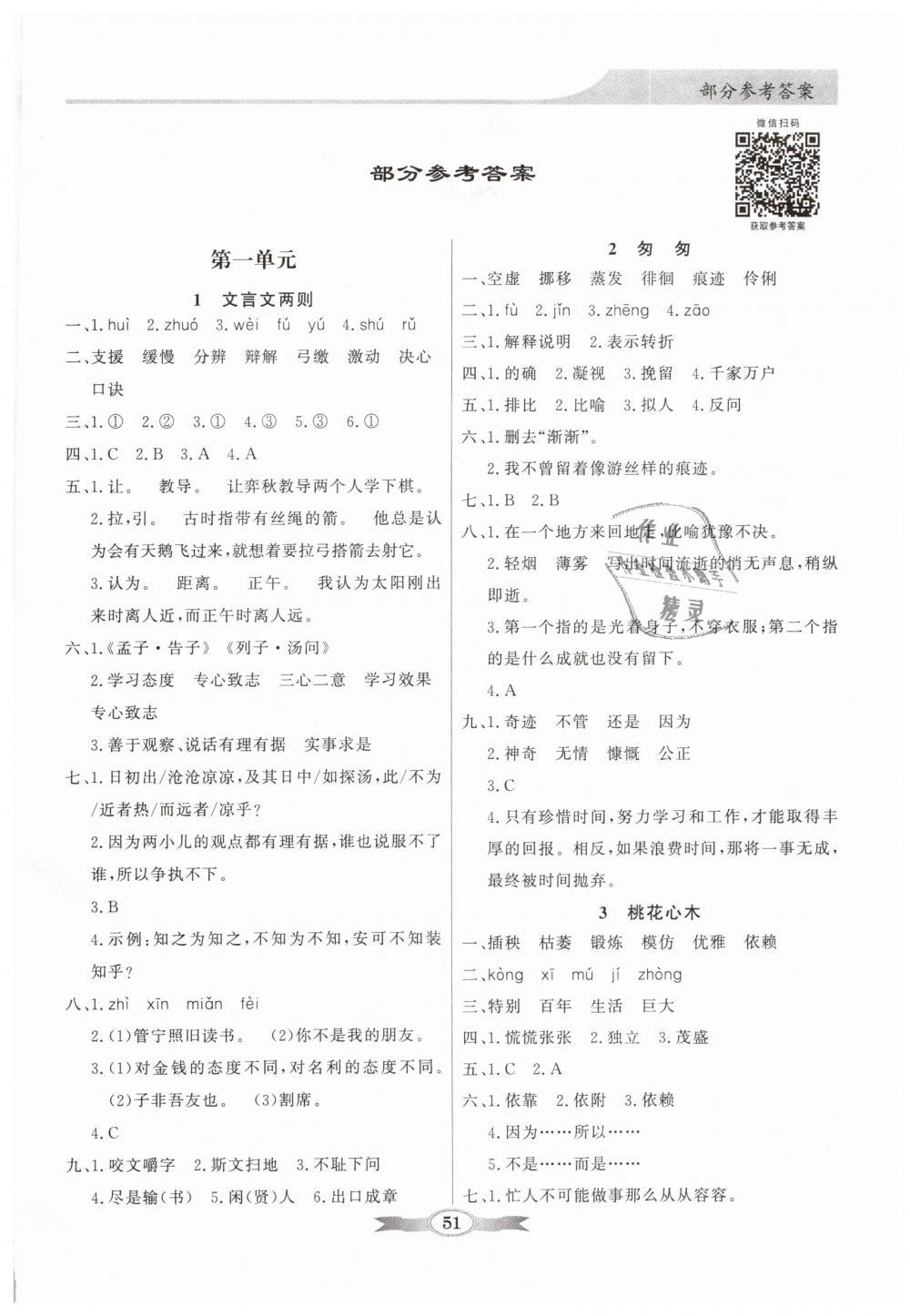 2019年同步导学与优化训练六年级语文下册人教版第1页