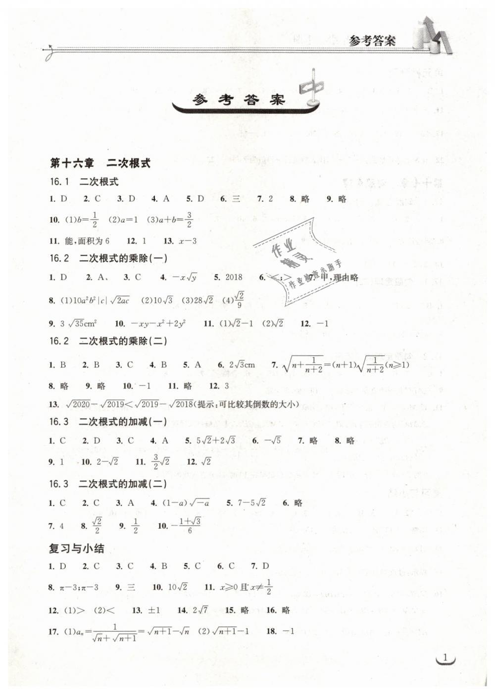 2019年長江作業本同步練習冊八年級數學下冊人教版第1頁