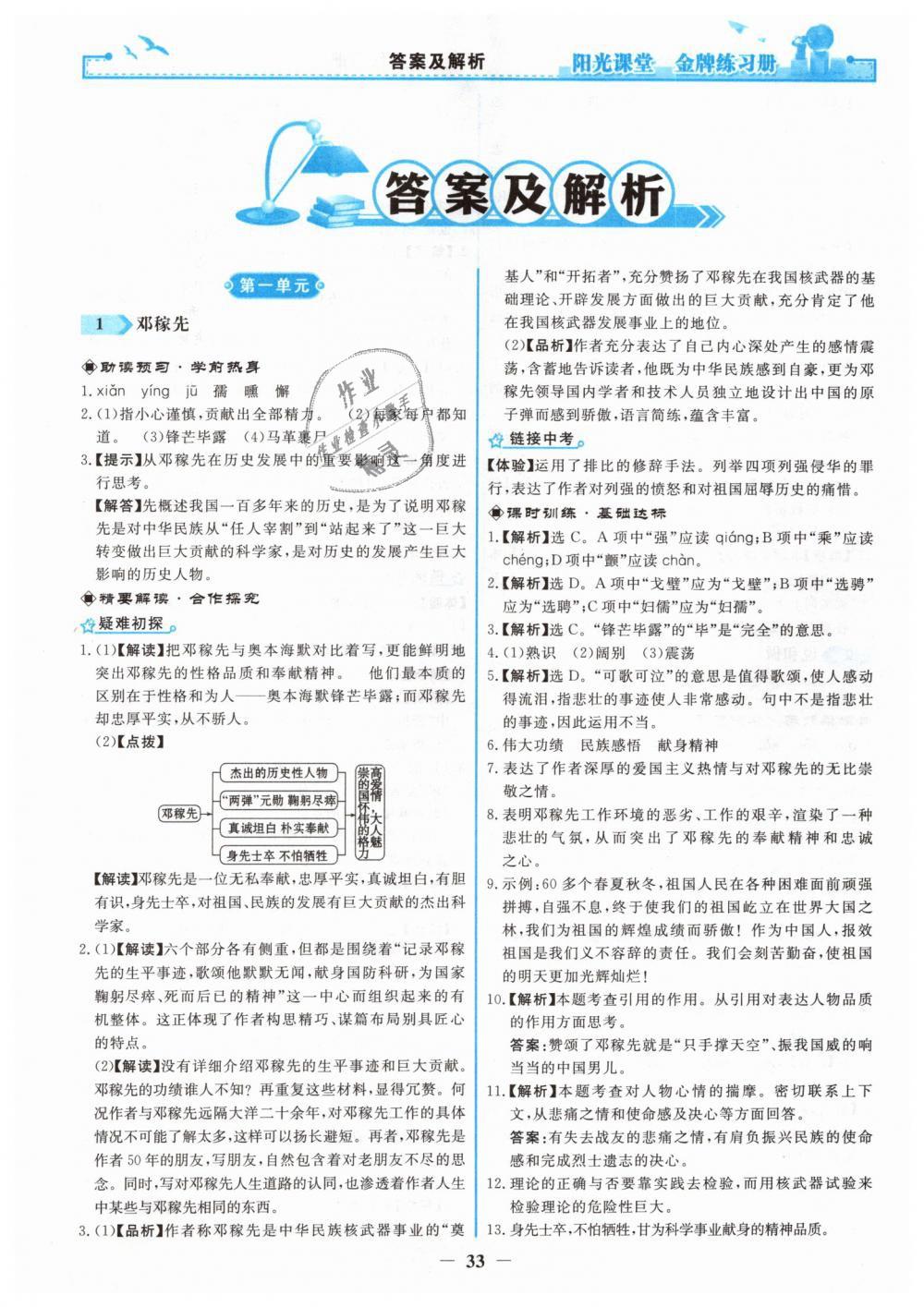 2019年阳光课堂金牌练习册七年级语文下册人教版第1页