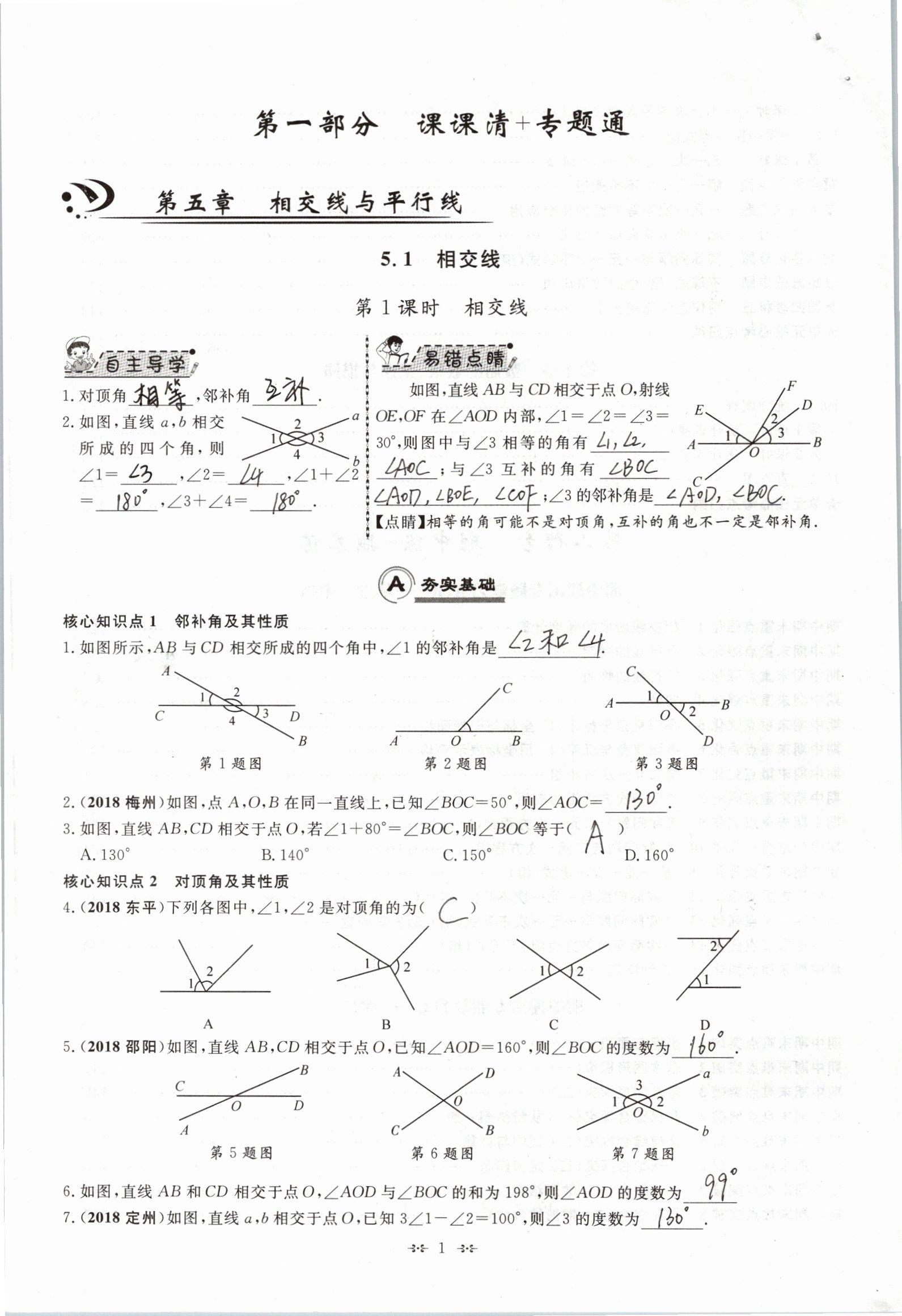 2019年勤学早七年级数学下册人教版参考答案第1页