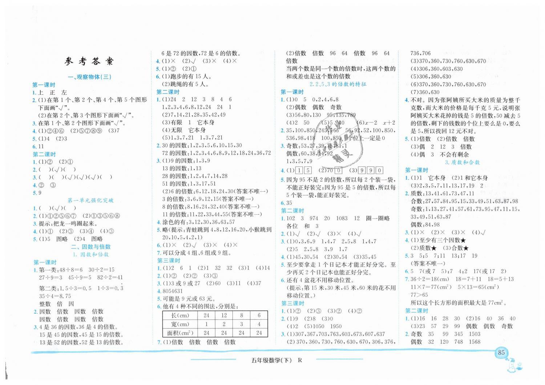 2019年黄冈小状元作业本五年级数学下册人教版福建专版第1页
