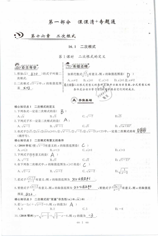 2019年勤学早八年级数学下册人教版参考答案第1页