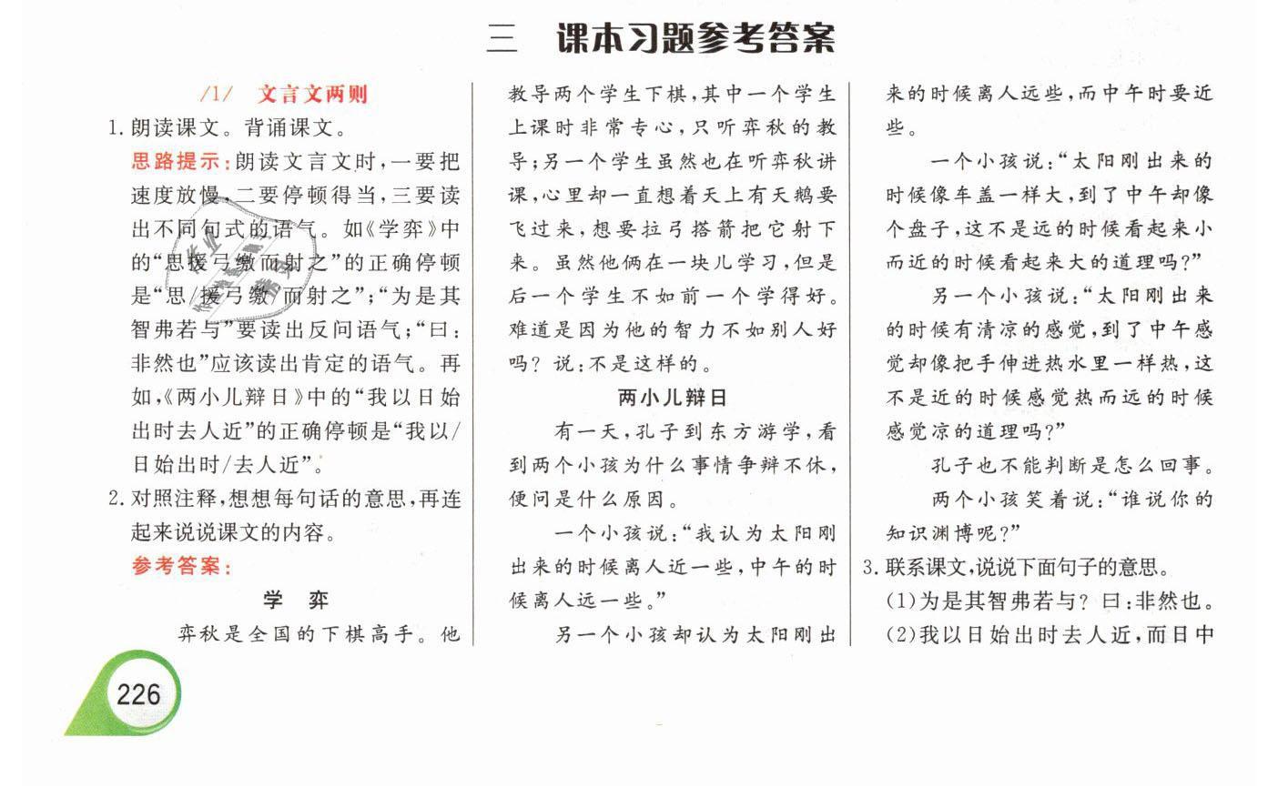 2019年教材课本六年级语文下册人教版第1页