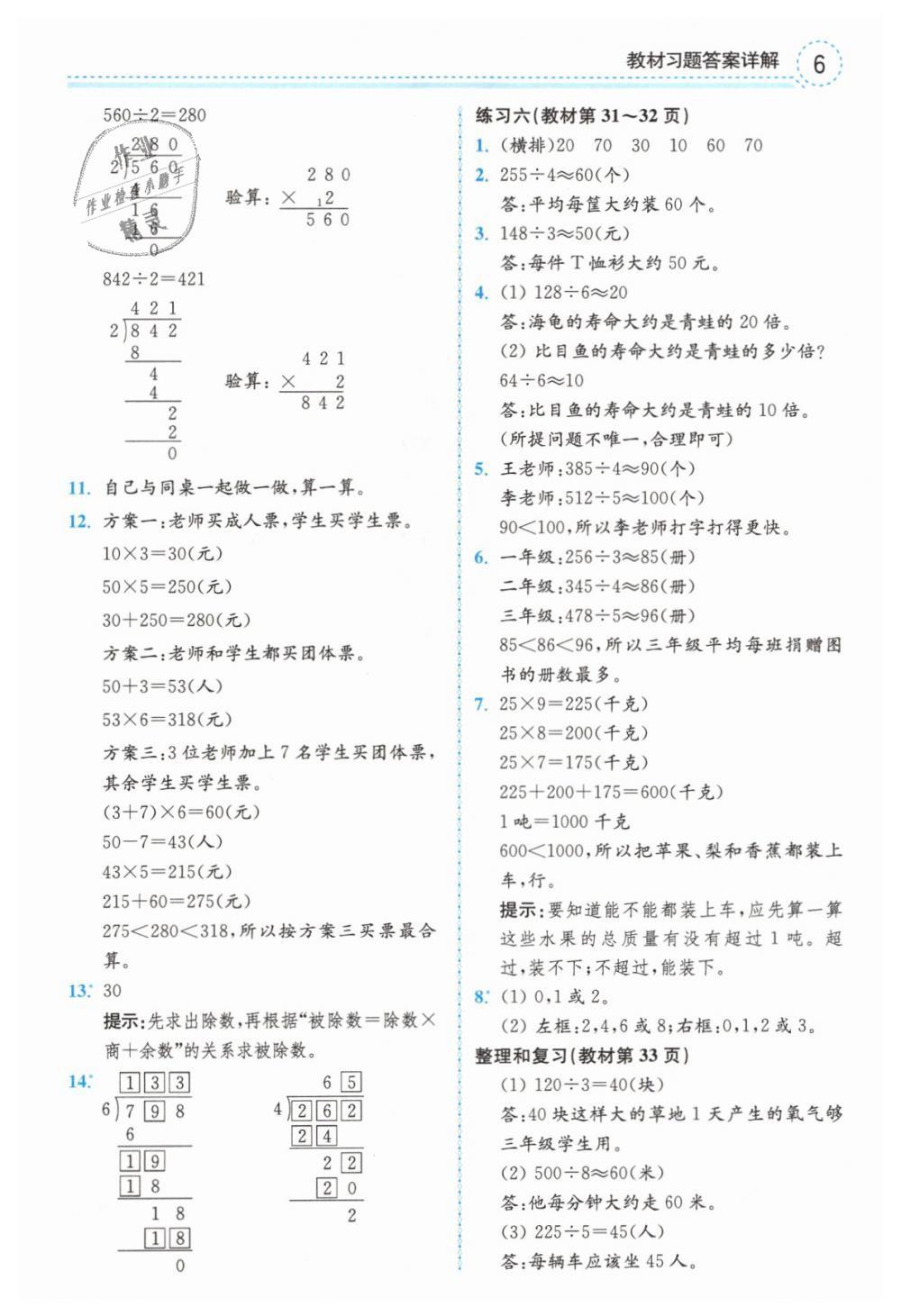 2019年教材課本三年級數學下冊人教版第6頁