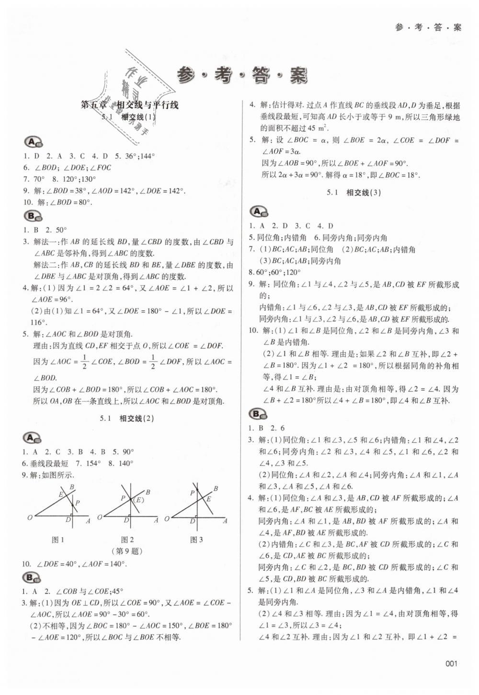 2019年学习质量监测七年级数学下册人教版第1页