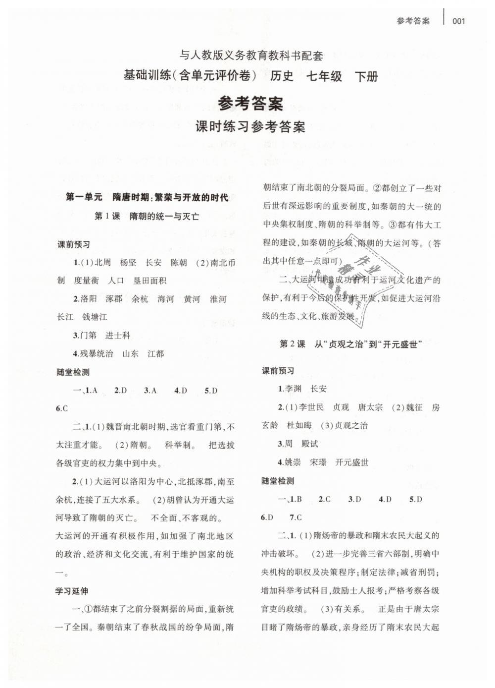2019年基础训练七年级历史下册人教版大象出版社第1页