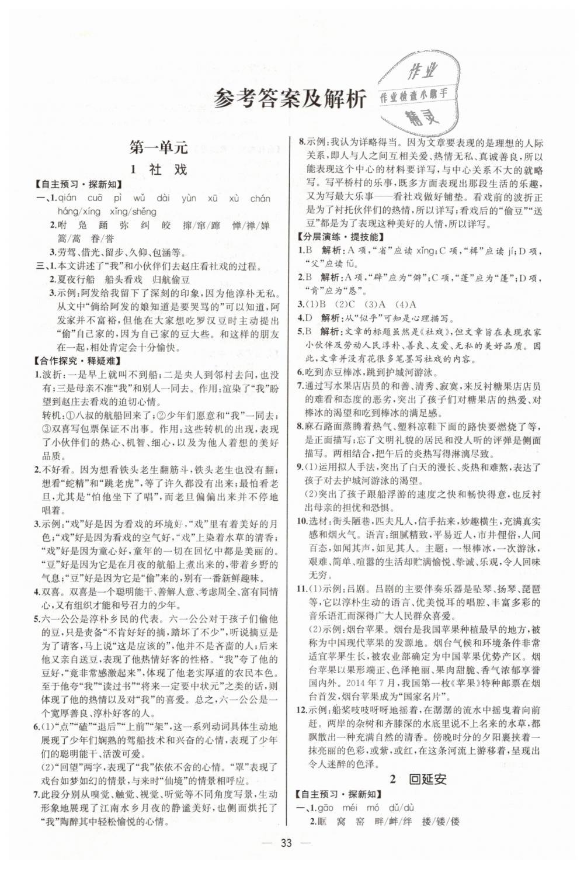 2019年同步学历案课时练八年级语文下册人教版河北专版第1页