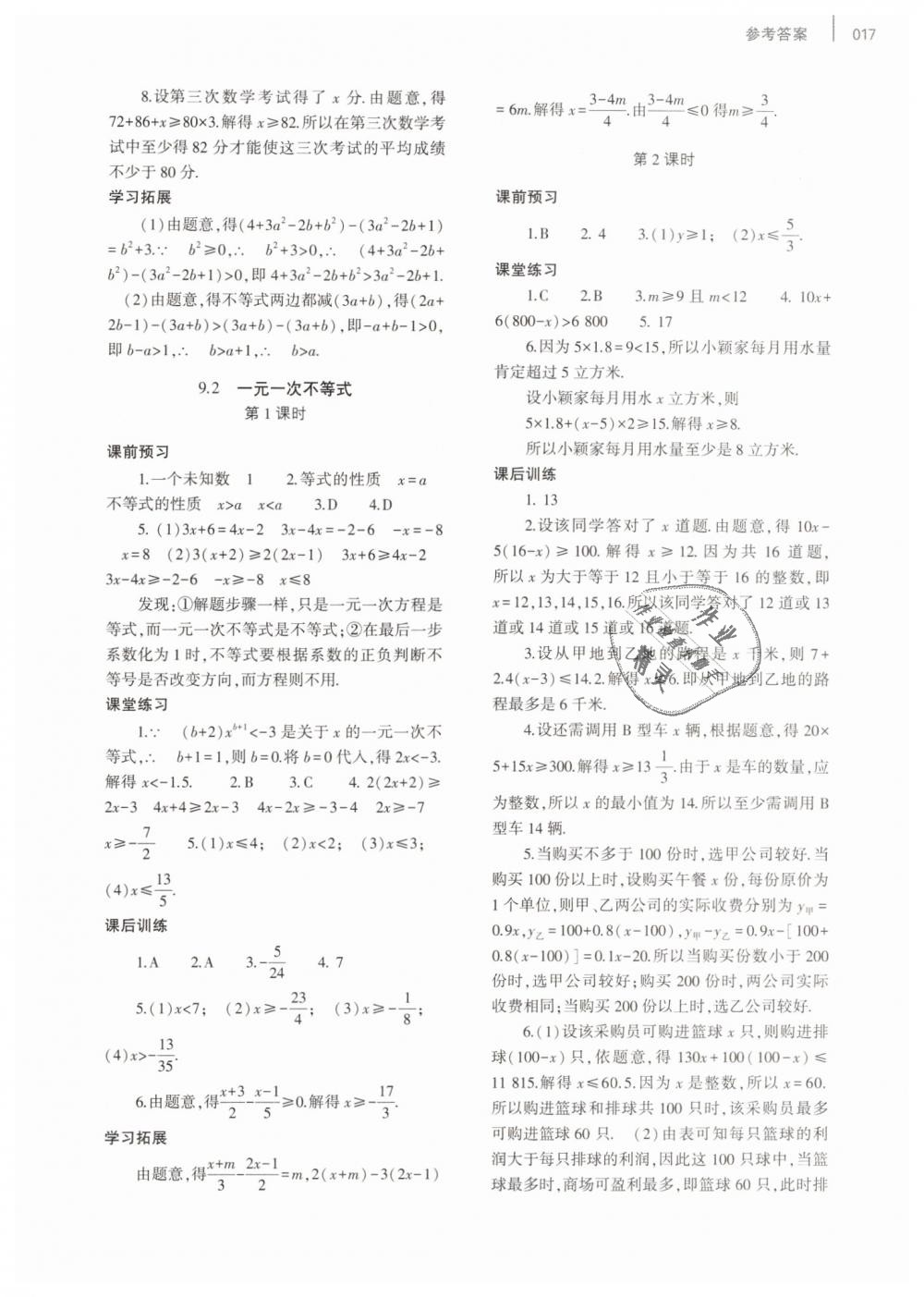 2019年基础训练七年级数学下册人教版大象出版社第17页