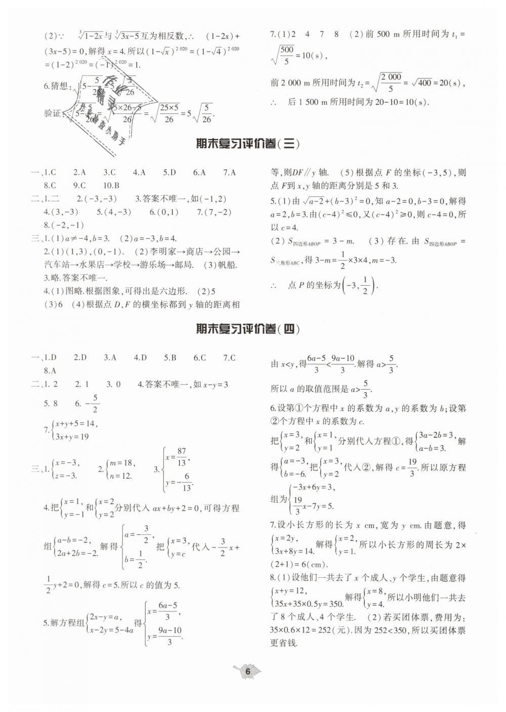 2019年基础训练七年级数学下册人教版大象出版社第28页