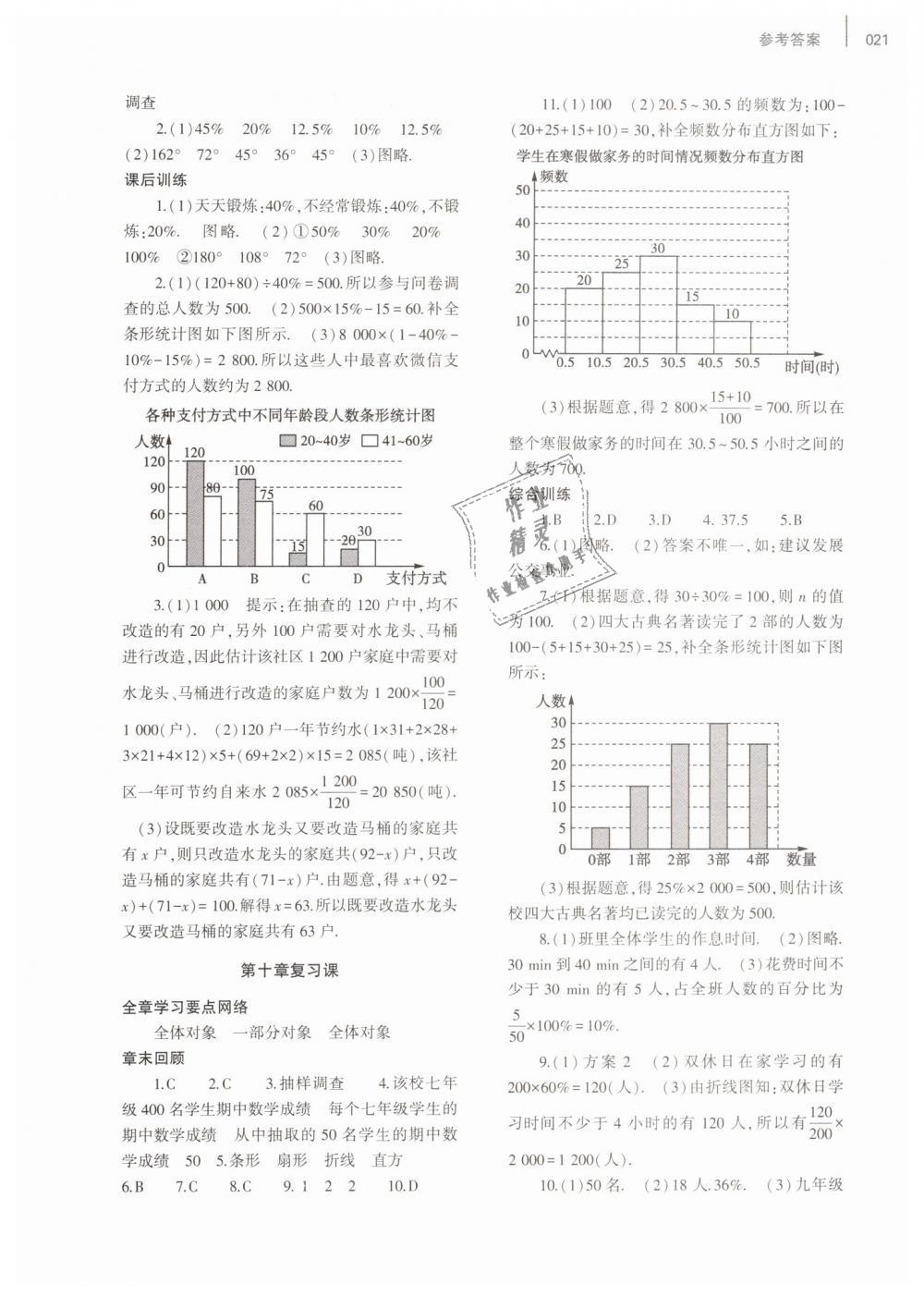 2019年基础训练七年级数学下册人教版大象出版社第21页