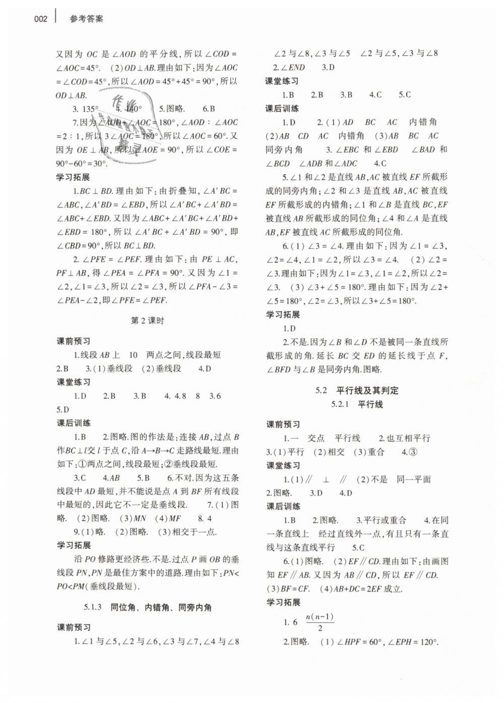 2019年基础训练七年级数学下册人教版大象出版社第2页