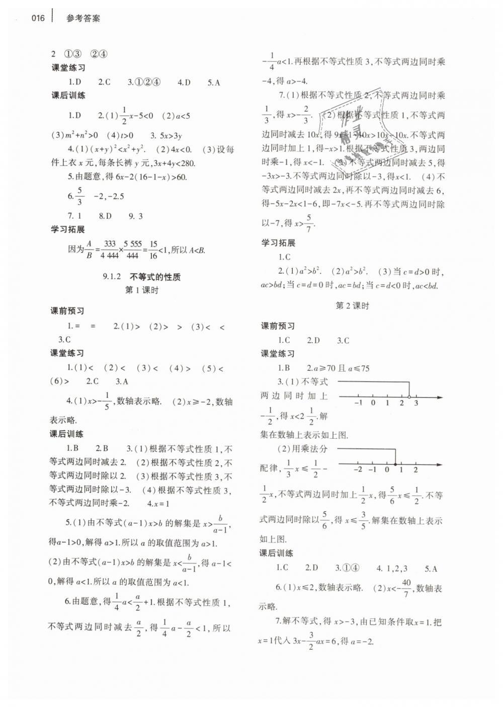 2019年基础训练七年级数学下册人教版大象出版社第16页