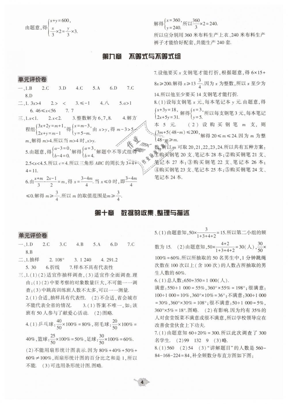 2019年基础训练七年级数学下册人教版大象出版社第26页
