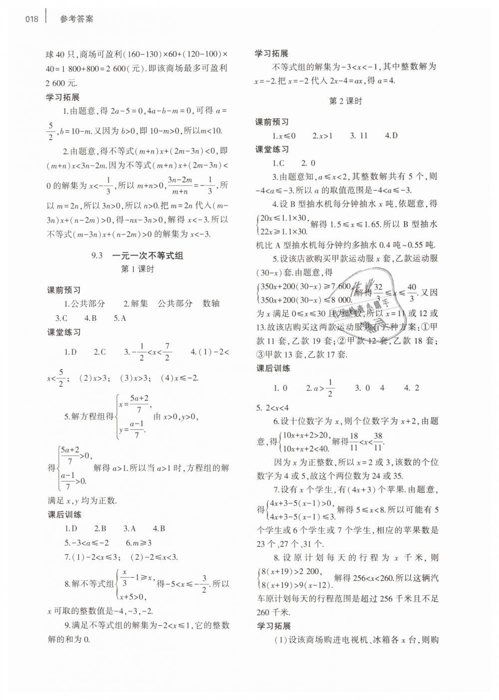 2019年基础训练七年级数学下册人教版大象出版社第18页