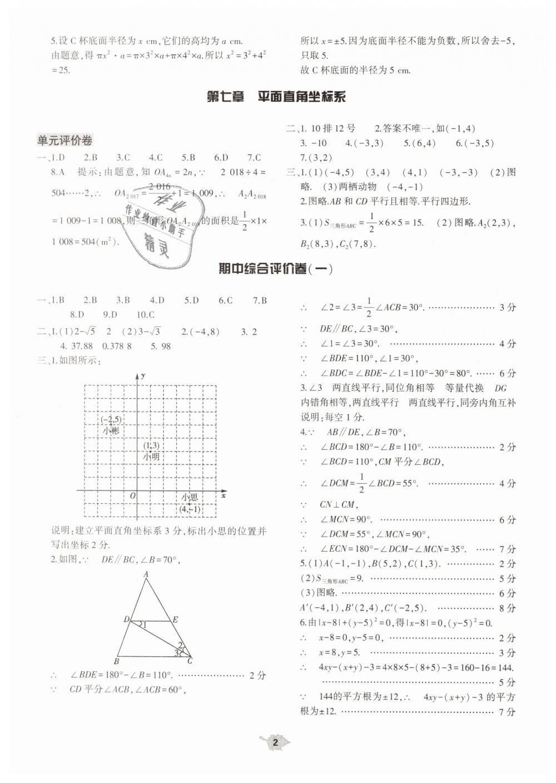 2019年基础训练七年级数学下册人教版大象出版社第24页
