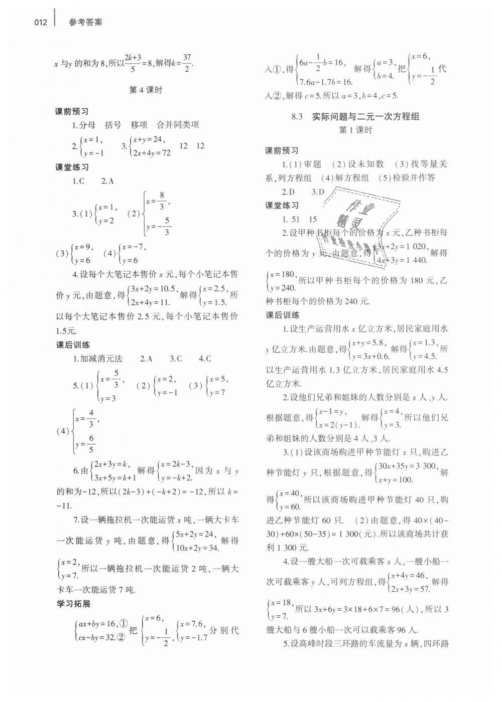 2019年基础训练七年级数学下册人教版大象出版社第12页