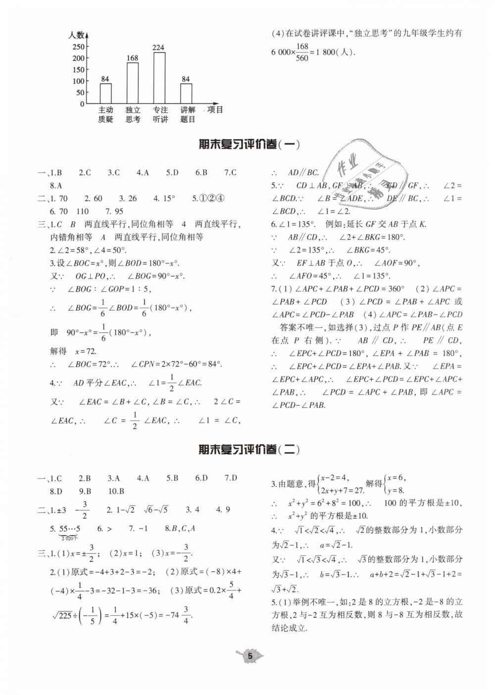 2019年基础训练七年级数学下册人教版大象出版社第27页