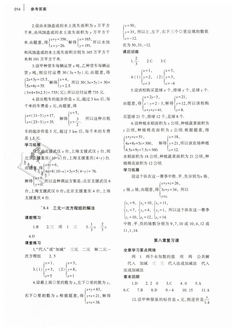 2019年基础训练七年级数学下册人教版大象出版社第14页
