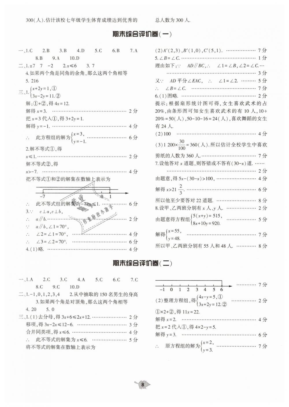 2019年基础训练七年级数学下册人教版大象出版社第30页