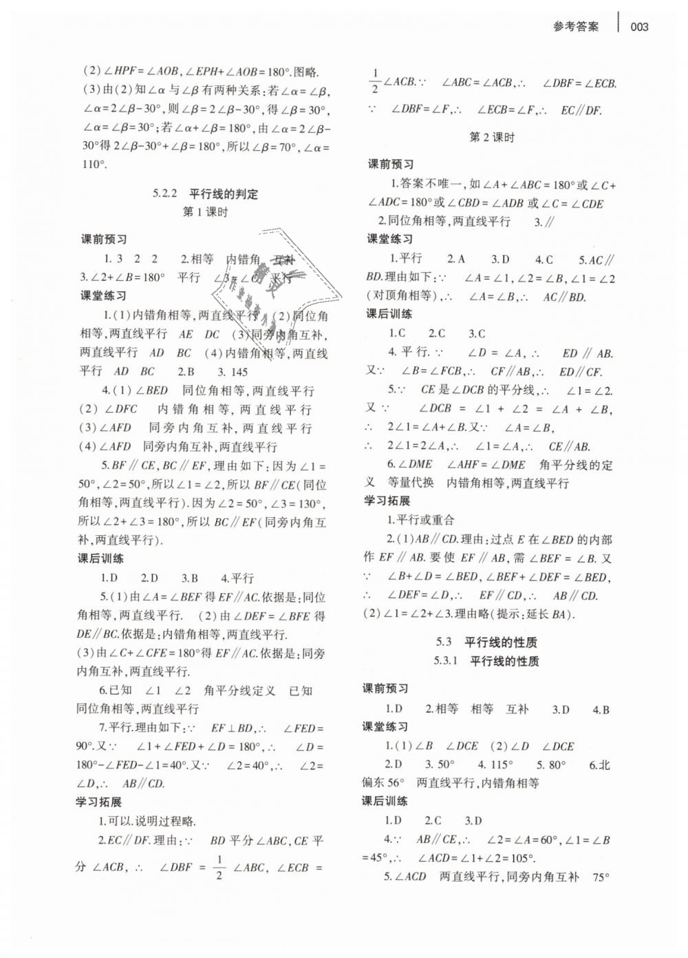 2019年基础训练七年级数学下册人教版大象出版社第3页