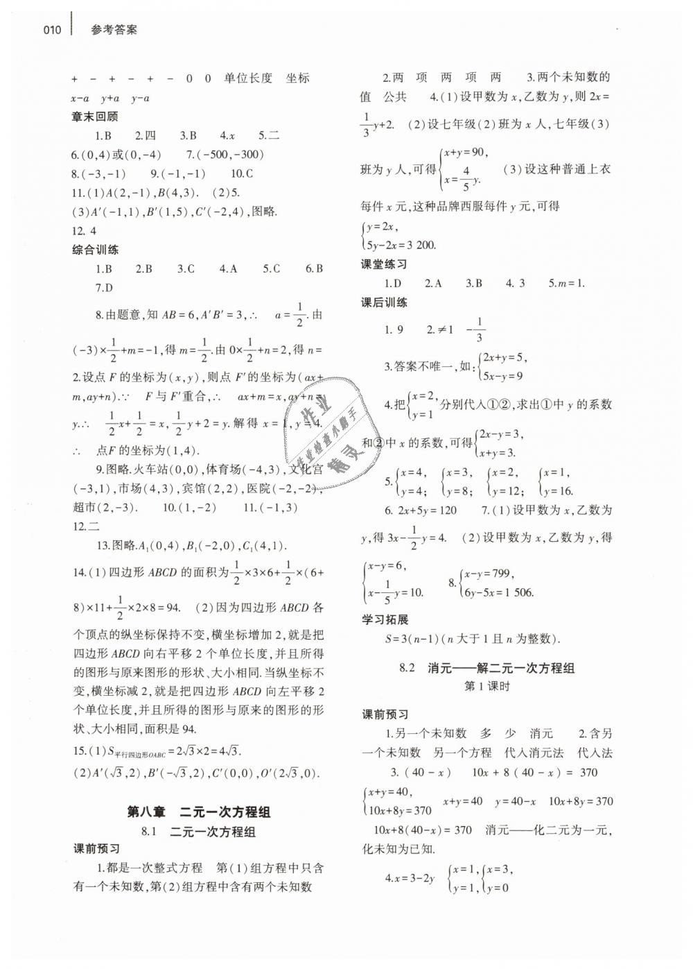 2019年基础训练七年级数学下册人教版大象出版社第10页