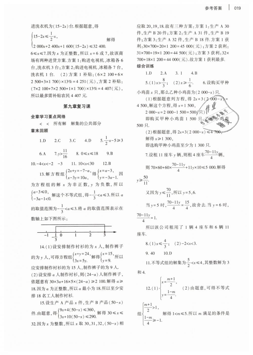 2019年基础训练七年级数学下册人教版大象出版社第19页