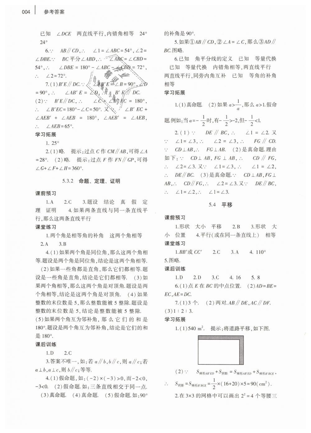 2019年基础训练七年级数学下册人教版大象出版社第4页