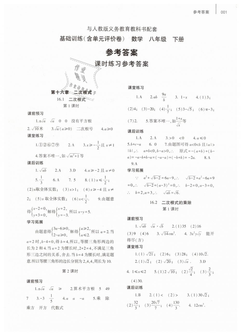 2019年基础训练八年级数学下册人教版大象出版社第1页