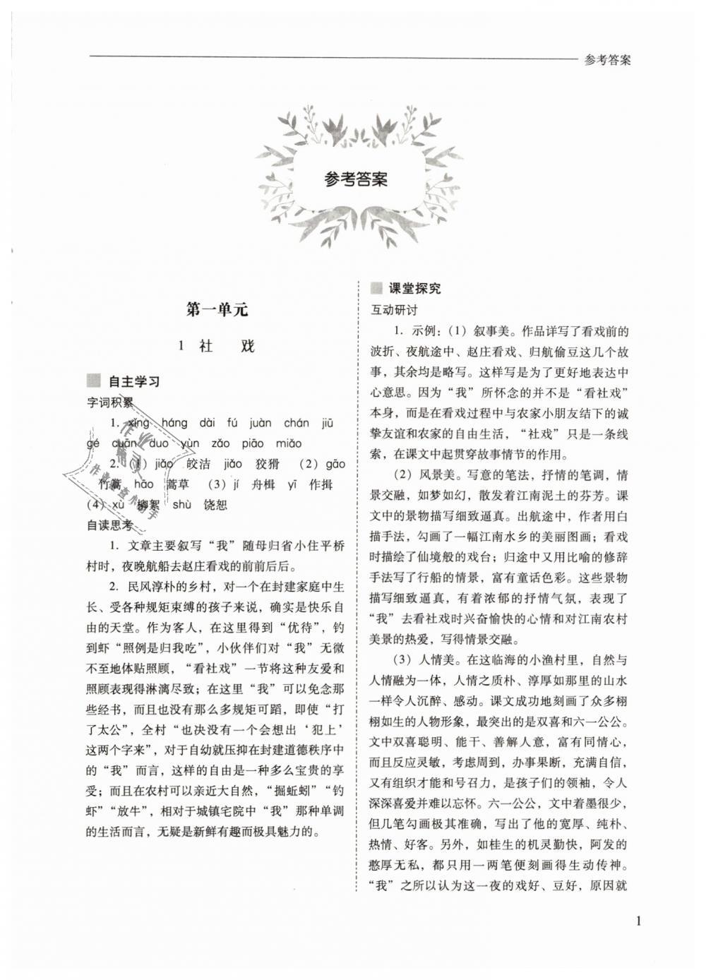 2019年新课程问题解决导学方案八年级语文下册人教版第1页