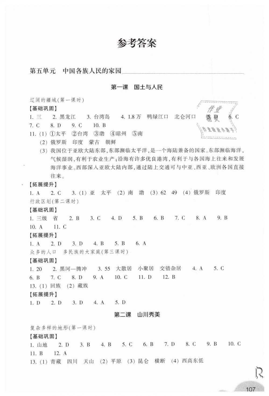 2019年作業本七年級歷史與社會下冊人教版浙江教育出版社第1頁