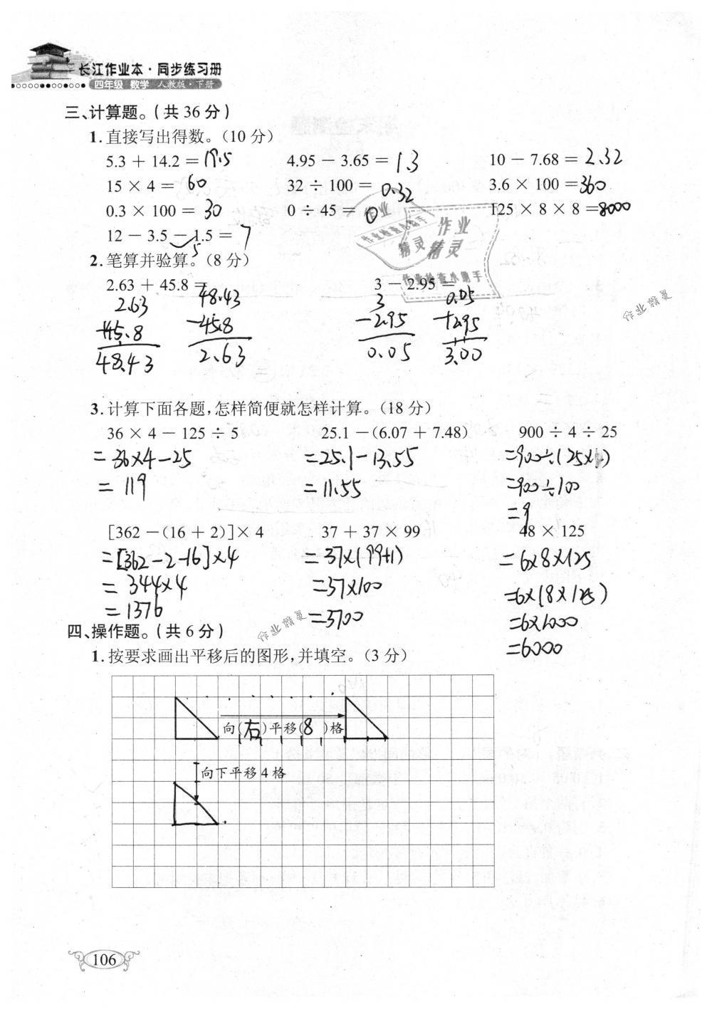 2019年长江作业本同步练习册四年级数学下册人教版参考答案第106页